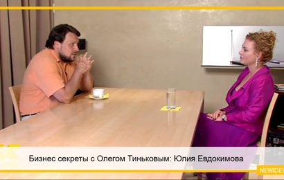 Бизнес секреты с Олегом Тиньковым: Юлия Евдокимова, владелица виноторговой компании Palais Royal