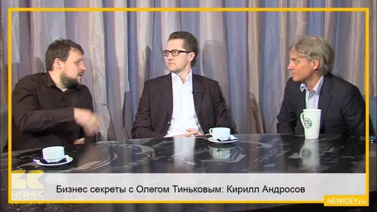 Бизнес секреты с Олегом Тиньковым: Кирилл Андросов, управляющий партнер Altera Capital