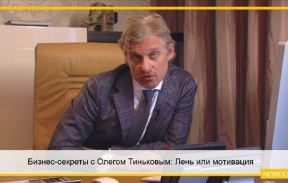 Бизнес-секреты с Олегом Тиньковым: Лень или мотивация