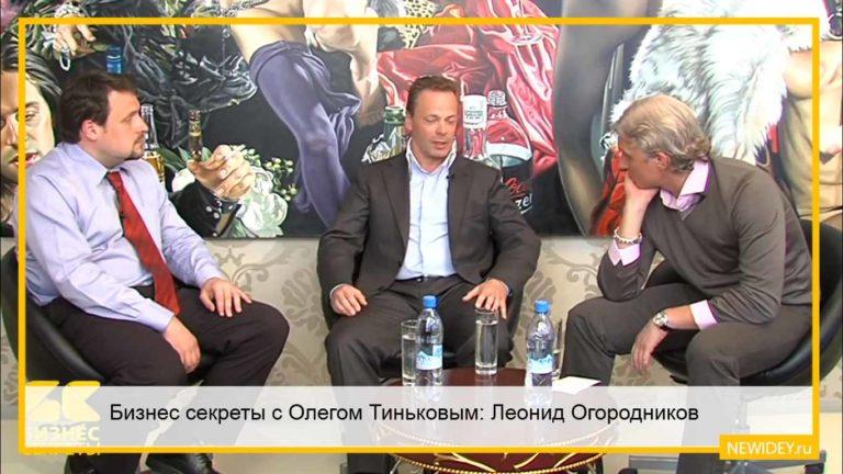 Бизнес секреты с Олегом Тиньковым: Леонид Огородников, председатель совета директоров «КАРО Фильм»