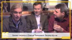 Бизнес секреты с Олегом Тиньковым: Леонид Шутов, владелец ресторана Bob Bob Ricard