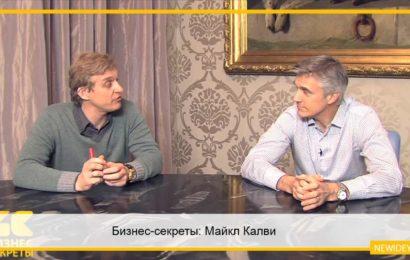 Бизнес-секреты: Майкл Калви, старший партнер Baring Vostok Group (BVCP)