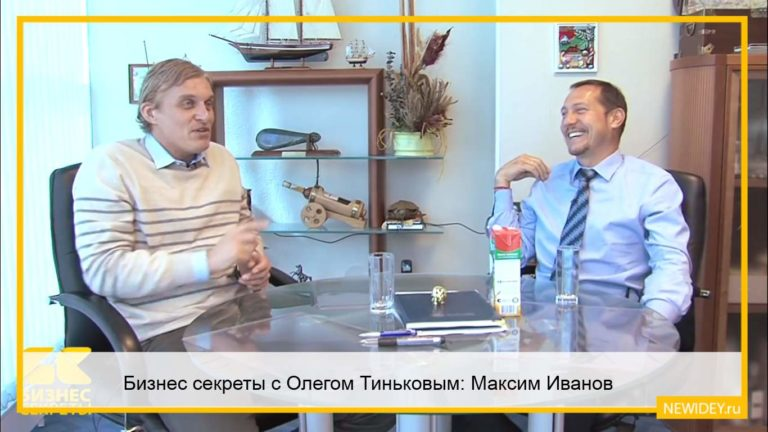 Бизнес секреты с Олегом Тиньковым: Максим Иванов, председатель совета директоров «Фудлайн»