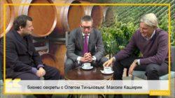 Бизнес секреты с Олегом Тиньковым: Максим Каширин, винный предприниматель