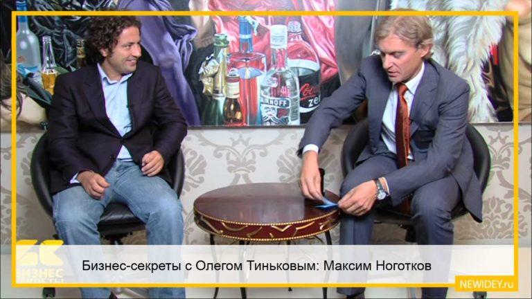 Бизнес-секреты с Олегом Тиньковым: Максим Ноготков, владелец сети «Связной»