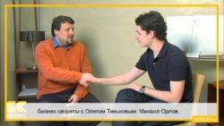 Бизнес секреты с Олегом Тиньковым: Михаил Орлов, продюсер проектов +100500 и CarambaTV.ru