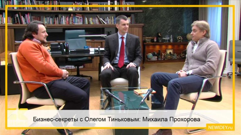 Бизнес-секреты с Олегом Тиньковым: Михаила Прохорова