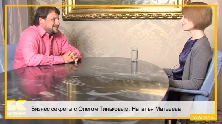Бизнес секреты с Олегом Тиньковым: Наталья Матвеева, основатель производителя игр Realore Studios в программе