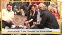 Бизнес секреты с Олегом Тиньковым: Ника Белоцерковская, основатель ИД «Собака», блогер belonika и кулинарный писатель