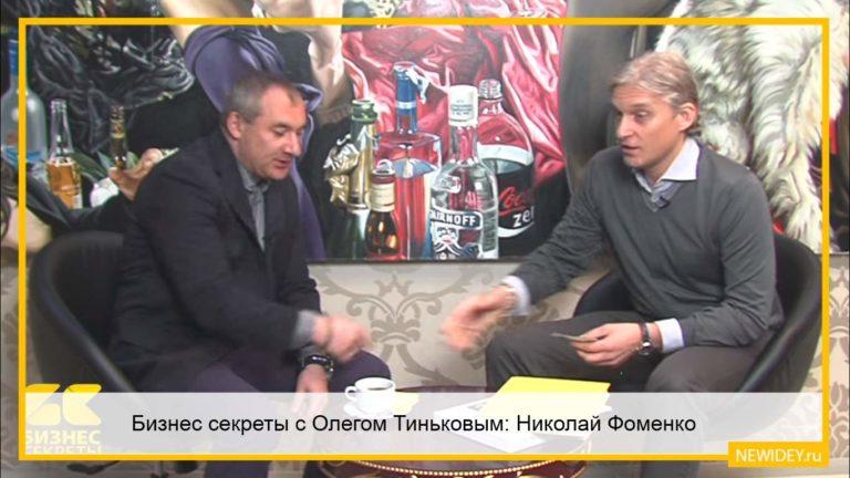 Бизнес секреты с Олегом Тиньковым: Николай Фоменко