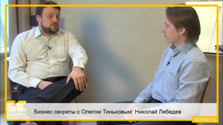 Бизнес секреты с Олегом Тиньковым: Николай Лебедев, основатель интернет-магазина деловой литературы «Боффо!»