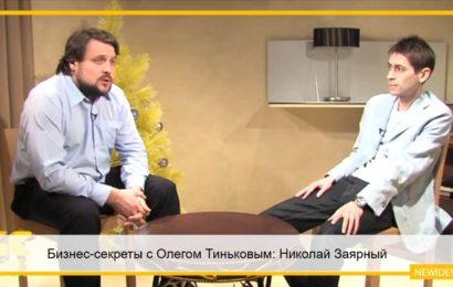 Бизнес-секреты с Олегом Тиньковым: Николай Заярный, совладелец и директор сервиса по покупке авиабилетов Eviterra