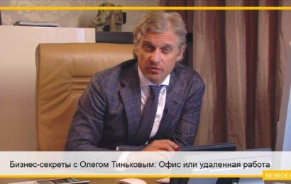 Бизнес-секреты с Олегом Тиньковым: Офис или удаленная работа