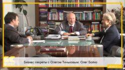 Бизнес секреты с Олегом Тиньковым: Олег Бойко, миллиардер