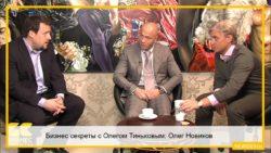 Бизнес секреты с Олегом Тиньковым: Олег Новиков, основатель издательства «Эксмо»