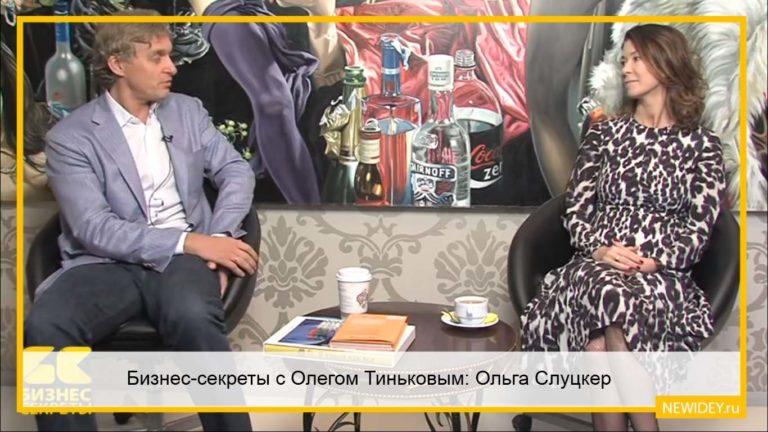 Бизнес-секреты с Олегом Тиньковым: Ольга Слуцкер, основатель сети фитнес-центров World Class