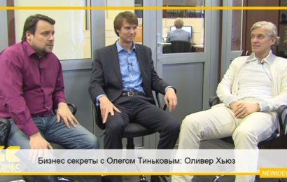 Бизнес секреты с Олегом Тиньковым: Оливер Хьюз, президент tcsbank.ru