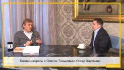 Бизнес-секреты с Олегом Тиньковым: Оскар Хартманн, генеральный директор и основатель KupiVIP.ru