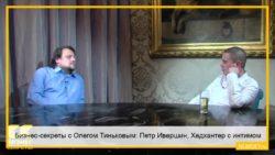 Бизнес-секреты с Олегом Тиньковым: Петр Ивершин, Хедхантер с интимом