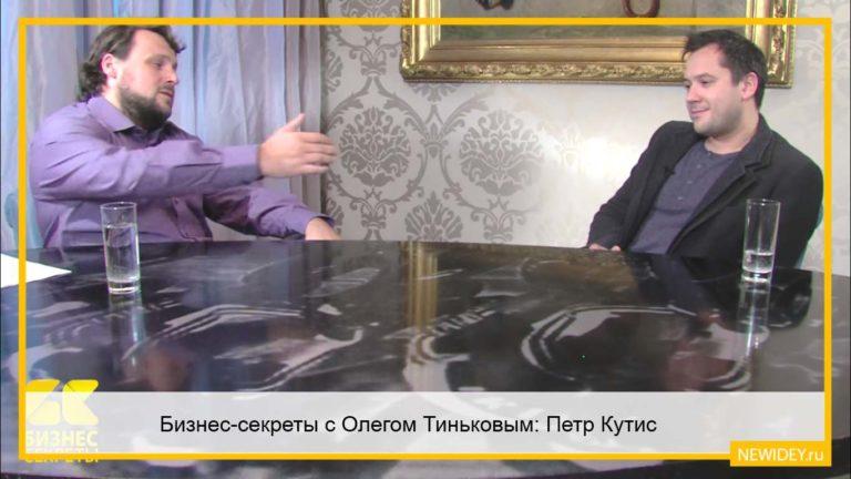 Бизнес-секреты с Олегом Тиньковым: Петр Кутис, основатель Onetwotrip.com