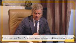 Бизнес-секреты с Олегом Тиньковым: преданность или профессиональные качества?