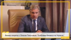 Бизнес-секреты с Олегом Тиньковым: Проблемы бизнеса на Украине