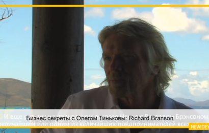 Бизнес секреты с Олегом Тиньковы: Richard Branson, основатель Virgin