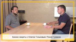 Бизнес секреты с Олегом Тиньковым: Ромил Чумаков, сооснователь проекта Купон-гид