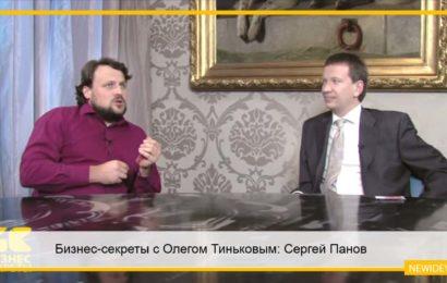 Бизнес-секреты с Олегом Тиньковым: Сергей Панов председатель совета директоров Moedelo.org