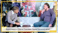 Бизнес-секреты с Олегом Тиньковым: Сергей Полонский часть1