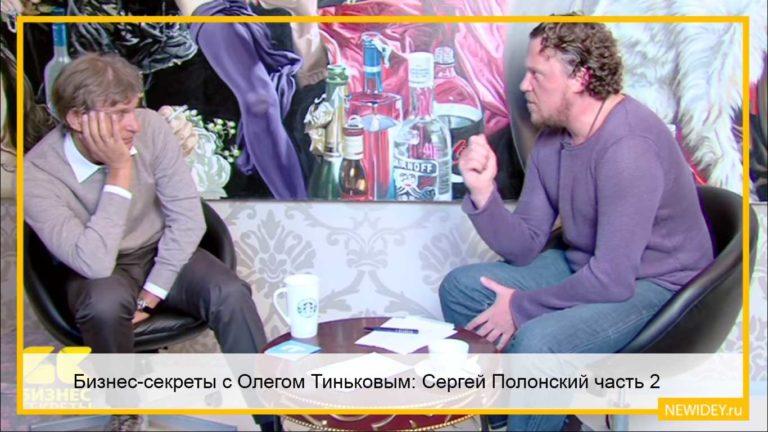 Бизнес-секреты с Олегом Тиньковым: Сергей Полонский часть 2