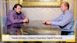 Бизнес-секреты с Олегом Тиньковым: Сергей Рыжиков, основатель компании «Битрикс»