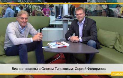 Бизнес-секреты с Олегом Тиньковым: Сергей Федоринов, основатель компании «Юлмарт»