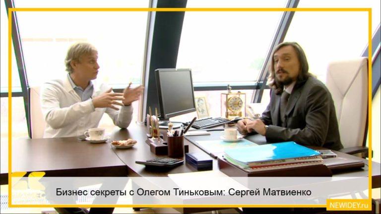 Бизнес секреты с Олегом Тиньковым: Сергей Матвиенко, «ВТБ-девелопмент»