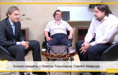 Бизнес-секреты с Олегом Тиньковым: Сергей Мавроди