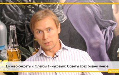 Бизнес-секреты с Олегом Тиньковым: Советы трех бизнесменов