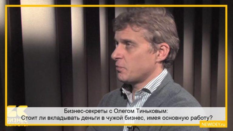 Бизнес-секреты с Олегом Тиньковым: Стоит ли вкладывать деньги в чужой бизнес, имея основную работу?
