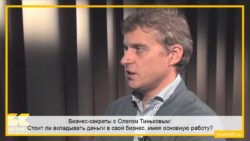 Бизнес-секреты с Олегом Тиньковым: Стоит ли вкладывать деньги в свой бизнес, имея основную работу?