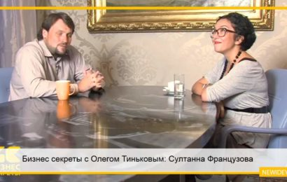 Бизнес секреты с Олегом Тиньковым: Султанна Французова, модельер