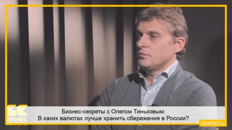 Бизнес-секреты с Олегом Тиньковым: В каких валютах лучше хранить сбережения в России?