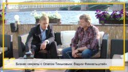Бизнес секреты с Олегом Тиньковым: Вадим Финкельштейн, «великий предприниматель»