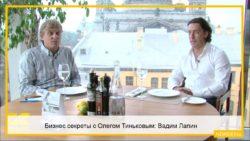 Бизнес секреты с Олегом Тиньковым: Вадим Лапин, основатель холдинга Ginza Project