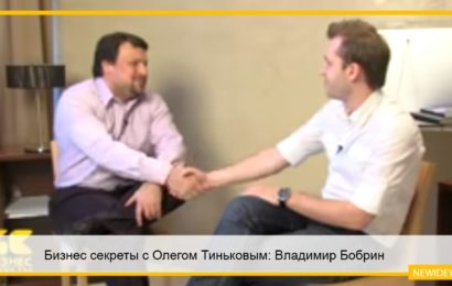 Бизнес секреты с Олегом Тиньковым: Владимир Бобрин, основатель магазинов «Все для принтера»