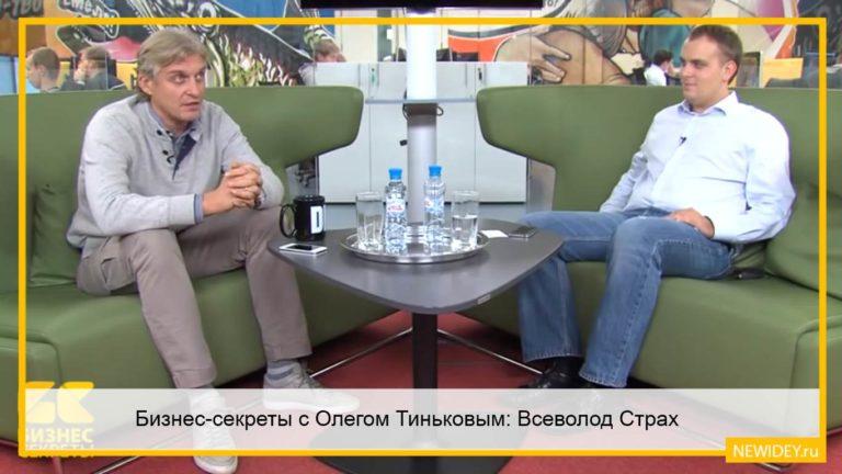 Бизнес-секреты с Олегом Тиньковым: Всеволод Страх, основатель интернет-магазина «Сотмаркет»