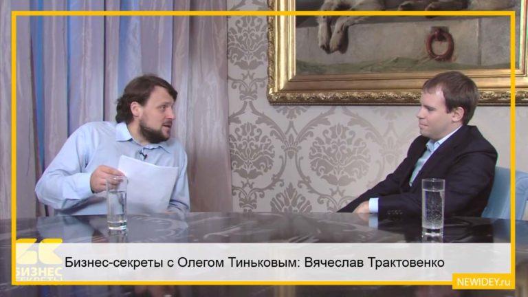 Бизнес-секреты с Олегом Тиньковым: Вячеслав Трактовенко, основатель сети кафетериев «Микс»