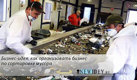 Бизнес-идея: как организовать бизнес по сортировке мусора