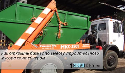 Как открыть бизнес по вывозу строительного мусора контейнером