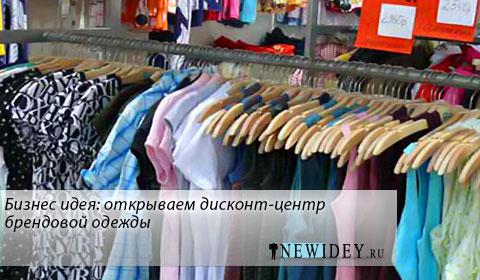 Бизнес-идея: открываем дисконт-центр брендовой одежды