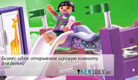 otkryvaem_igrovuyu_komnatu_dlya_detei