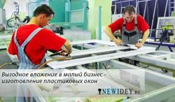 Выгодное вложение в малый бизнес — изготовление пластиковых окон